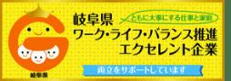 岐阜県ワーク・ライフ・バランス推進エクセレント企業に認定されています