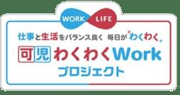 可児わくわくWorkプロジェクトに参加しています。